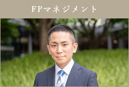 FPマネジメント FP 田中 健吾 氏