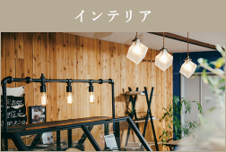 インテリア 家具・雑貨・照明メーカー