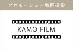 動画撮影 KAMO FILM