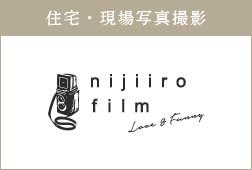 住宅・現場写真撮影 nijiiro film