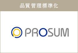 品質管理標準化 株式会社PROSUM