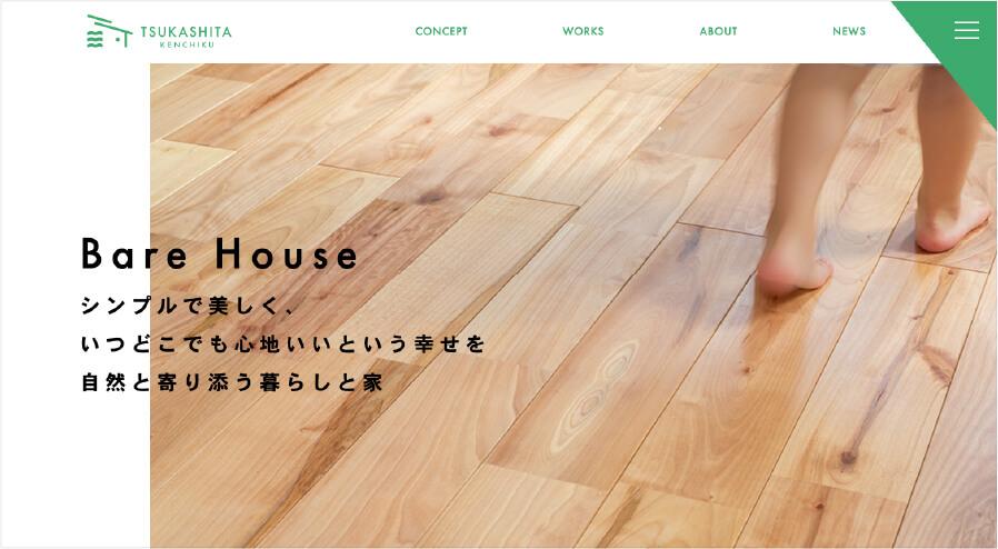 WEBサイト TOPページ